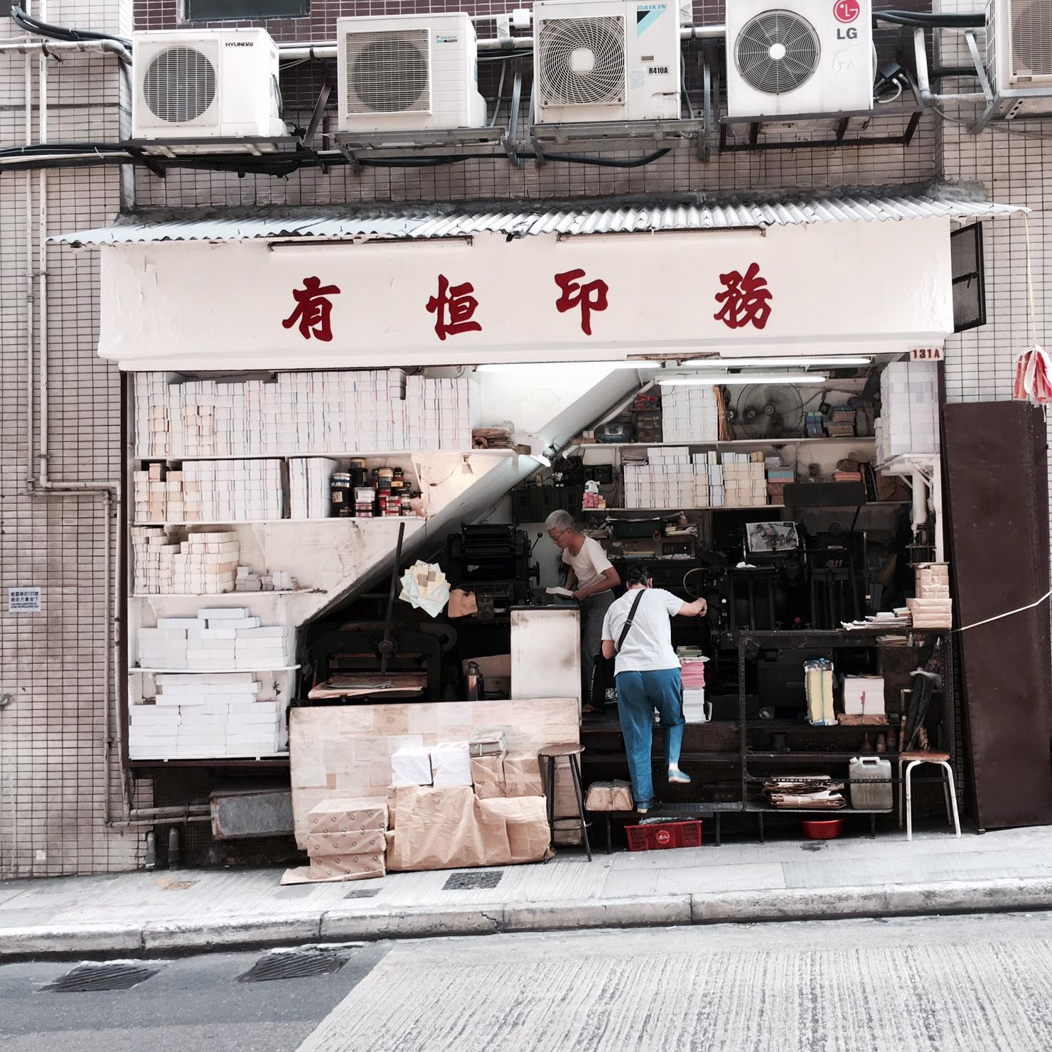 Druckerei an der Straße